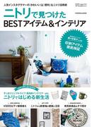 NITORI magazine vol.2 ニトリで見つけたBESTアイテム&インテリア(扶桑社MOOK)