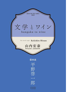 文学とワイン -第四夜 平野啓一郎-