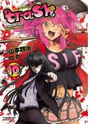 trash. 10(ヤングチャンピオン烈コミックス)