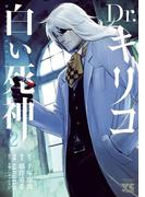 Dr.キリコ~白い死神~ 2