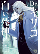 Dr.キリコ~白い死神~ 2(ヤングチャンピオン・コミックス)