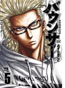 バウンサー 5(ヤングチャンピオン・コミックス)