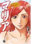 マリア 5(ヤングチャンピオン・コミックス)