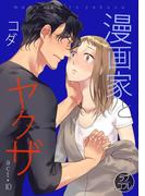 【ラブコフレ】漫画家とヤクザ act.10