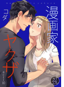 【ラブコフレ】漫画家とヤクザ act.10(ラブコフレ)