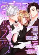 ラブコフレ vol.11 perfume 【限定おまけ付】(ラブコフレ)