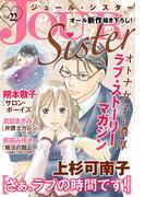 JOUR Sister : 22(ジュールコミックス)