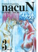 ナチュン(3)