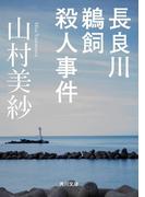 長良川鵜飼殺人事件(角川文庫)