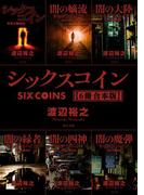 シックスコイン【6冊 合本版】(角川文庫)