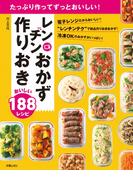 【ポイント50倍】たっぷり作ってずっとおいしい!レンチンおかず 作りおき おいしい188レシピ