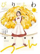 ぴりふわつーん 1巻(芳文社コミックス)