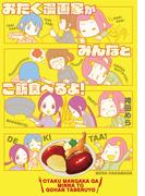 おたく漫画家がみんなとご飯食べるよ!(芳文社コミックス)