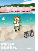かわうその自転車屋さん 4巻(芳文社コミックス)