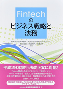 Fintechのビジネス戦略と法務