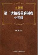 第二次納税義務制度の実務 全訂版