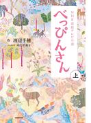 【全1-2セット】NHK連続テレビ小説 べっぴんさん