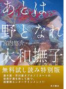 あとは野となれ大和撫子【無料試し読み特別版】(角川書店単行本)