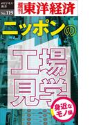 """【セット商品】大人気! """"ニッポンの工場"""" セット(週刊東洋経済eビジネス新書)"""
