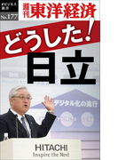 【セット商品】日本企業から学ぶ経済 セット(週刊東洋経済eビジネス新書)