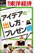 【セット商品】一流を目指すためのインプット&アウトプット セット(週刊東洋経済eビジネス新書)