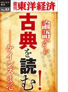 【セット商品】賢者は歴史から学ぶ セット(週刊東洋経済eビジネス新書)