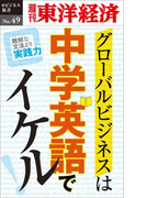 【期間限定価格】【セット商品】完全マスター!英語 セット