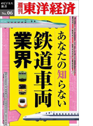 【期間限定価格】【セット商品】ビジネスからみた鉄道業界 セット(週刊東洋経済eビジネス新書)