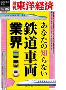 【セット商品】ビジネスからみた鉄道業界 セット(週刊東洋経済eビジネス新書)