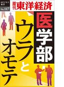 【セット商品】イマドキの教育 セット