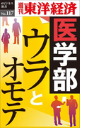 【期間限定価格】【セット商品】イマドキの教育 セット