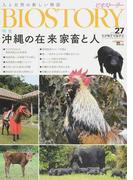 ビオストーリー 人と自然の新しい物語 vol.27 特集沖縄の在来家畜と人 (SEIBUNDO mook)(SEIBUNDO mook)