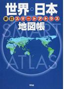 スマートアトラス世界・日本地図帳 新訂