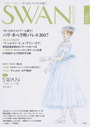 SWAN MAGAZINE Vol.48(2017夏号) 〈特集〉日本でエトワール誕生!パリ・オペラ座バレエ2017