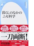 暮らしのなかのニセ科学 (平凡社新書)(平凡社新書)