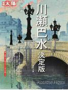 川瀬巴水 決定版 日本の面影を旅する (日本のこころ)