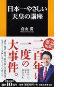 日本一やさしい天皇の講座 (扶桑社新書)(扶桑社新書)