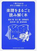 楽譜をまるごと読み解く本 (1冊でわかるポケット教養シリーズ)
