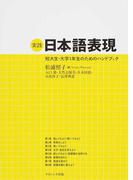 実践日本語表現 短大生・大学1年生のためのハンドブック