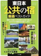 東日本「公共の宿」厳選ベストガイド
