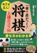一冊で差がつく!将棋上達のコツ50 勝ち方がわかる本 めざせ名人!