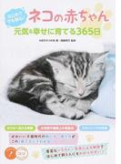 はじめてでも安心!ネコの赤ちゃん元気&幸せに育てる365日 (コツがわかる本)