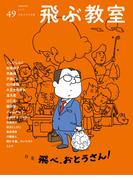 飛ぶ教室 児童文学の冒険 49(2017SPRING) 特集飛べ、おとうさん!