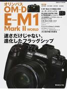 オリンパスOM−D E−M1 Mark Ⅱ WORLD 速さだけじゃない、進化したフラッグシップ (日本カメラMOOK)(日本カメラMOOK)