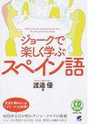 ジョークで楽しく学ぶスペイン語 (CD BOOK)
