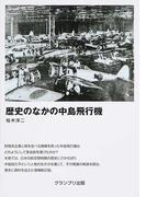 歴史のなかの中島飛行機 増補新訂版