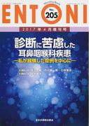 ENTONI Monthly Book No.205(2017年4月増刊号) 診断に苦慮した耳鼻咽喉科疾患