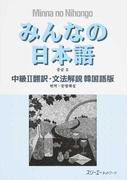 みんなの日本語中級Ⅱ翻訳・文法解説韓国語版