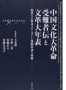 中国文化大革命「受難者伝」と「文革大年表」 崇高なる政治スローガンと残酷非道な実態