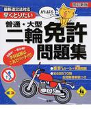 早くとりたい普通・大型二輪免許問題集 がんばるニャー 改訂新版